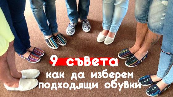 9 съвета как да изберем подходящи обувки