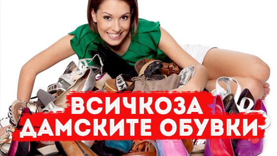 Всичко, което трябва да знаете за дамските обувки