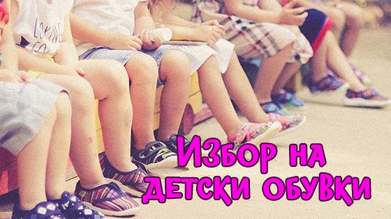 Избор на детски обувки