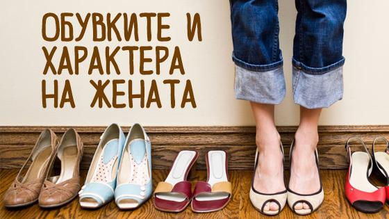 Обувките и характера на жената